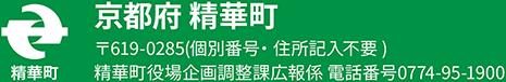 京都府精華町役場への郵便物は、郵便番号6190285だけでも届きます。精華町役場企画調整課広報係の電話番号は0774951900です。