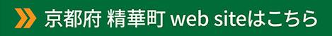 京都府精華町公式サイトへのリンク画像。(アドレスはhttps://www.town.seika.kyoto.jp/です)