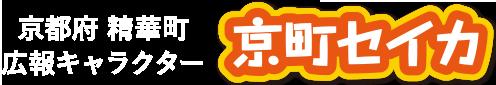 【公式】京都府精華町広報キャラクター 京町セイカ